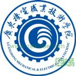 广东机电职业技术学院(与广东技术师范大学三二分段培养)