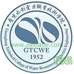 广东水利电力职业技术学院(与韩山师范学院三二分段培养)