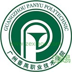 广州番禺职业技术学院(与广东技术师范学院三二分段培养)