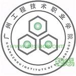 广州工程技术职业学院(与广东石油化工学院三二分段培养)