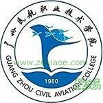 广州民航职业技术学院(与广东培正学院三二分段培养)