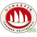 江门职业技术学院(与广东石油化工学院三二分段培养)
