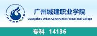 广州城建职业学院(2020)