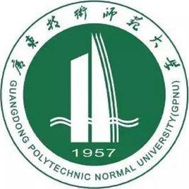 广东技术师范大学(与广东科学职业技术学院协同培养)