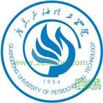 广东石油化工学院(与广东水利电力职业技术学院)