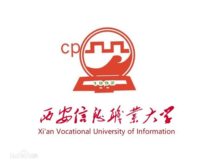 西安信息职业大学