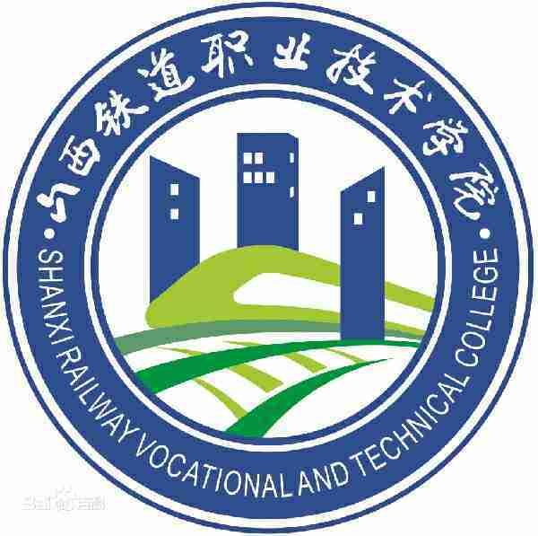 山西铁道职业技术学院