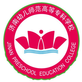 济南幼儿师范高等专科学院
