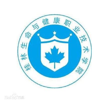 桂林生命与健康职业技术学院