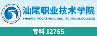 汕尾职业技术学院(2021)