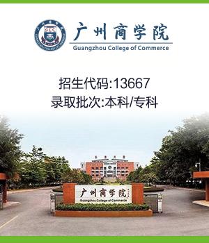 广州商学院(2021)