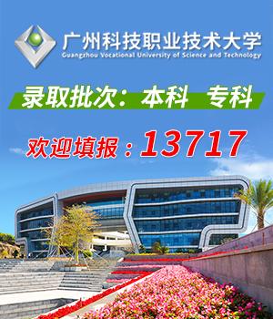 广州科技职业技术大学(2021)