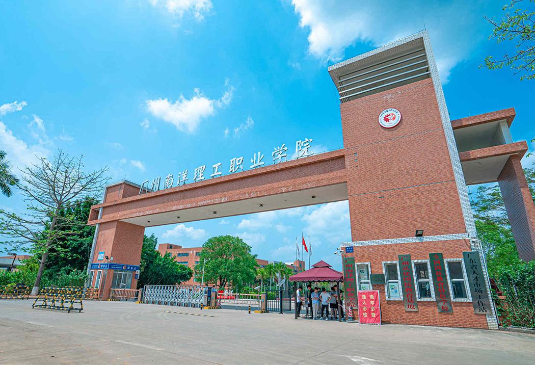 广州南洋理工职业学院校园风光1
