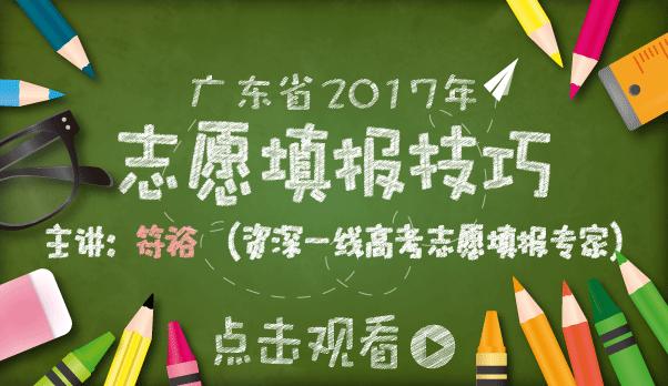 2017广东省志愿填报技巧专家视频
