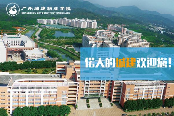 广州城建职业学院欢迎你~