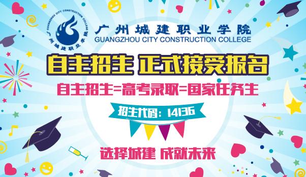 2017广州城建职业学院自主招生宣传