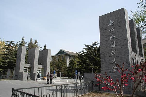 北京外国语大学(中外合作办学专业)校园风光1