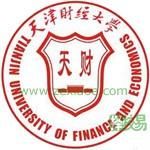 天津财经大学(中外合作办学专业)
