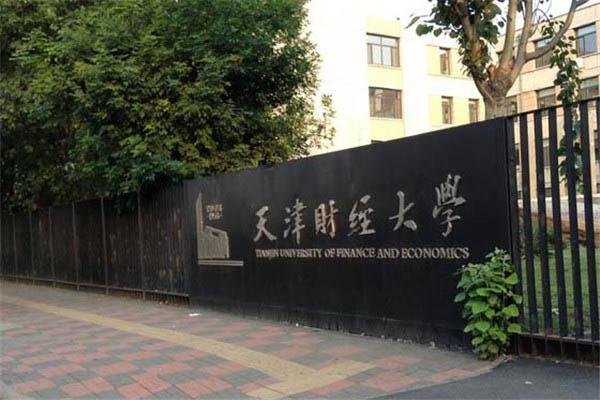 天津财经大学(中外合作办学专业)校园风光1