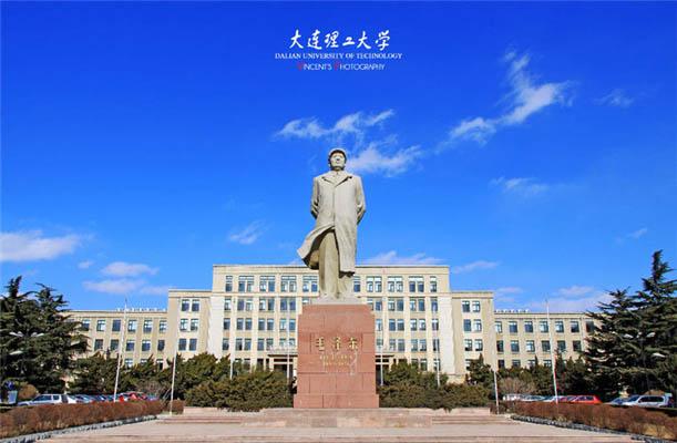 大连理工大学(中外合作办学专业)5
