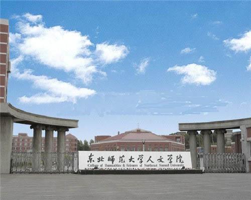 东北师范大学(中外合作办学专业)校园风光2