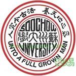 苏州大学(中外合作办学专业)