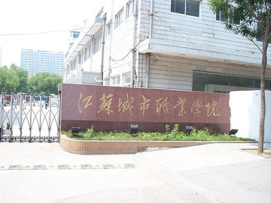 江苏城市职业学院校园风光3