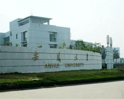 安徽大学4