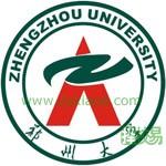 郑州大学(中外合作办学专业)