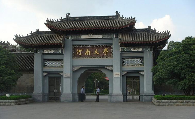 河南大学(中外合作办学专业)校园风光1