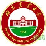 湖南农业大学(中外合作办学专业)
