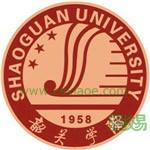 韶关学院(与广州番禺职业技术学院协同培养)