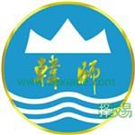 韩山师范学院(与中山职业技术学院联合办学)