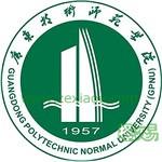 广东技术师范大学(原名:广东技术师范学院)