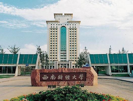 西南财经大学(中外合作办学专业)校园风光1