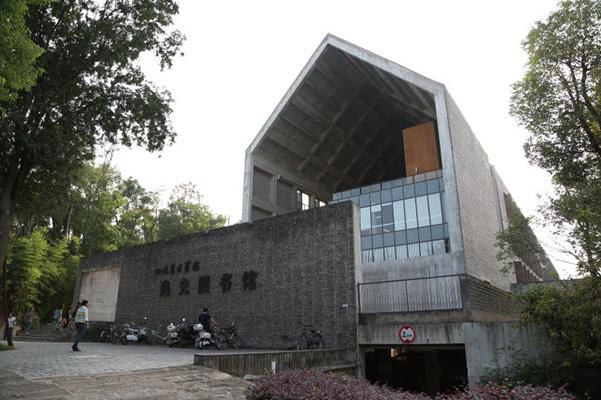 四川美术学院3