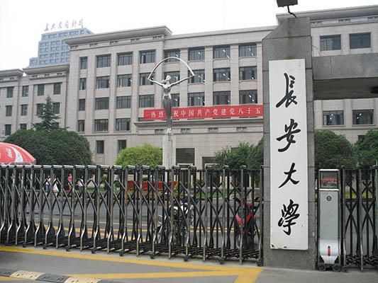 长安大学(中外合作办学专业)1
