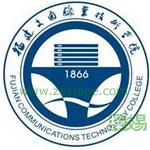 福建船政交通职业学院