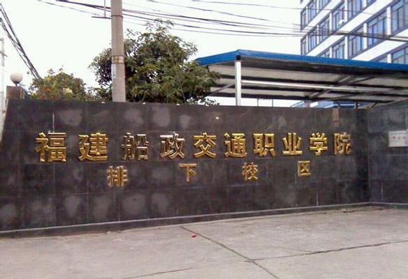 福建船政交通职业学院校园风光1