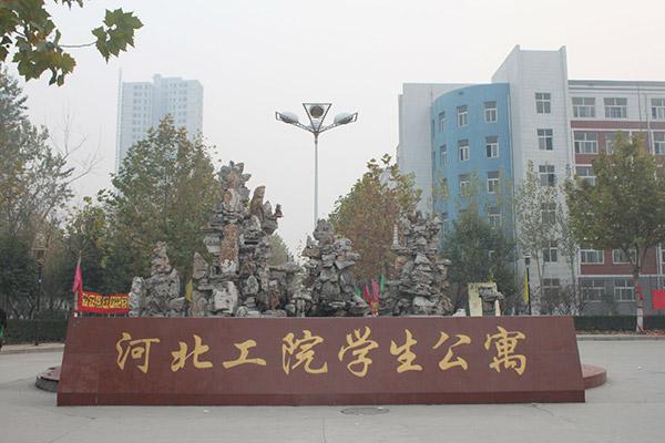 河北工业职业技术学院校园风光1