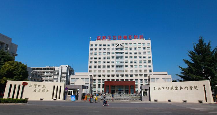 江苏工程职业技术学院校园风光2