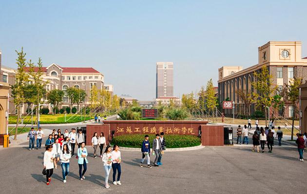 江苏工程职业技术学院校园风光3