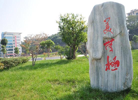 镇江市高等专科学校校园风光4
