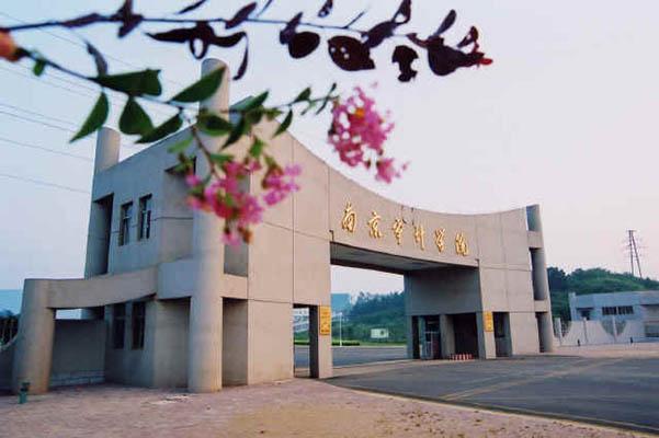 南京审计大学1
