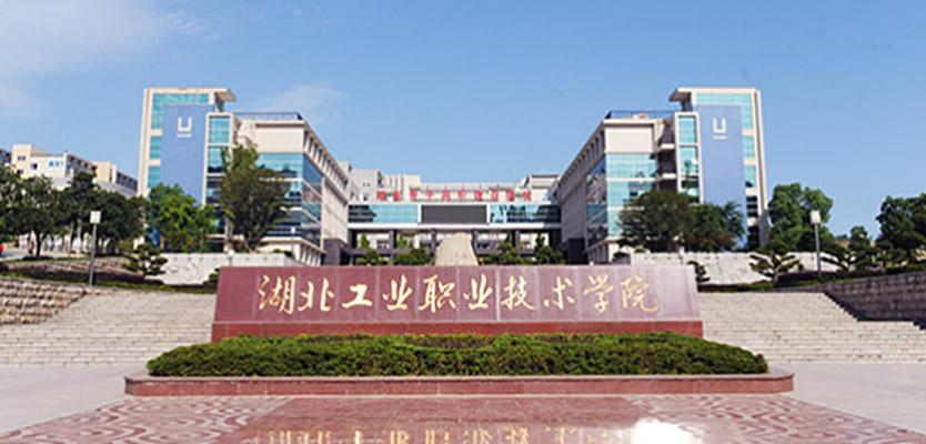 湖北工业职业技术学院校园风光1