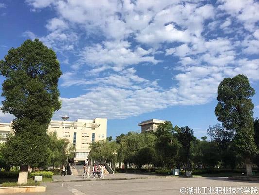 湖北工业职业技术学院校园风光4