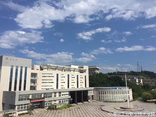 湖北工业职业技术学院校园风光5