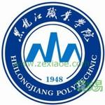 黑龙江职业学院