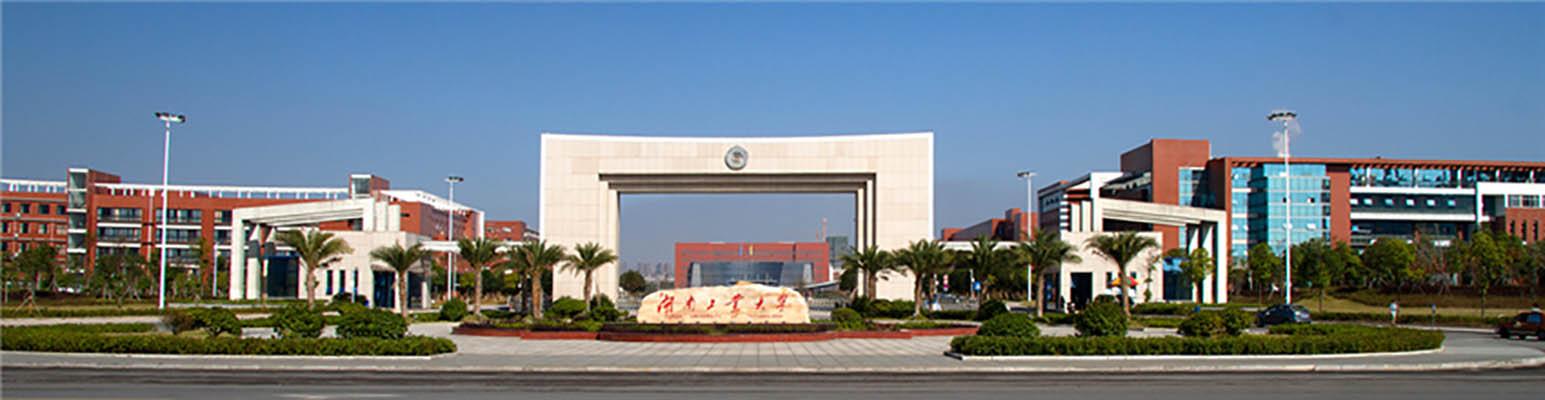 湖南工业大学1