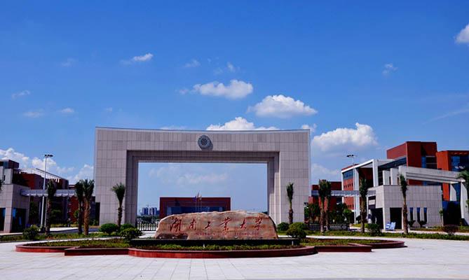 湖南工业大学3